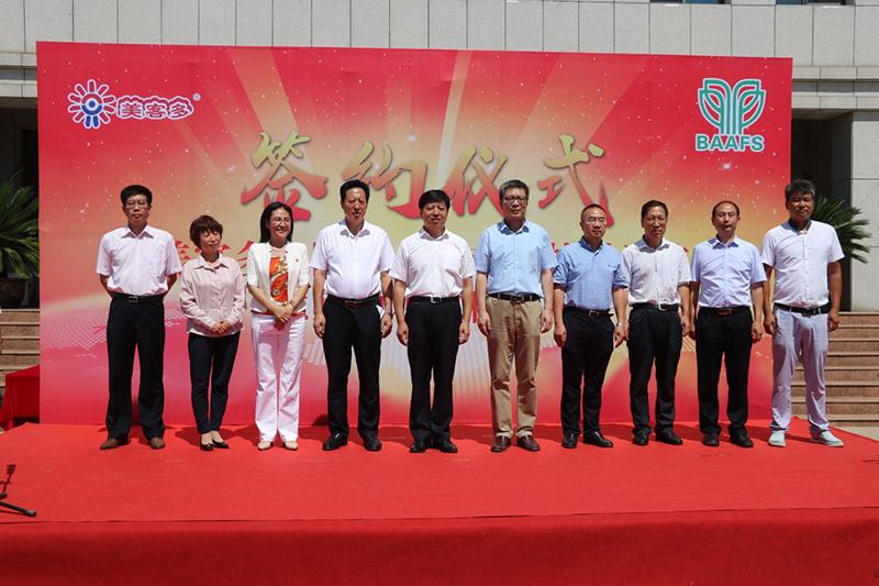 大手笔!cmp冠军体育多集团与北京农林科学院北京油鸡资源保种基地项目正式签约!